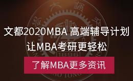 文都MBA
