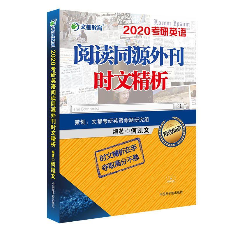 2020考研英语阅读同源外刊时文精析
