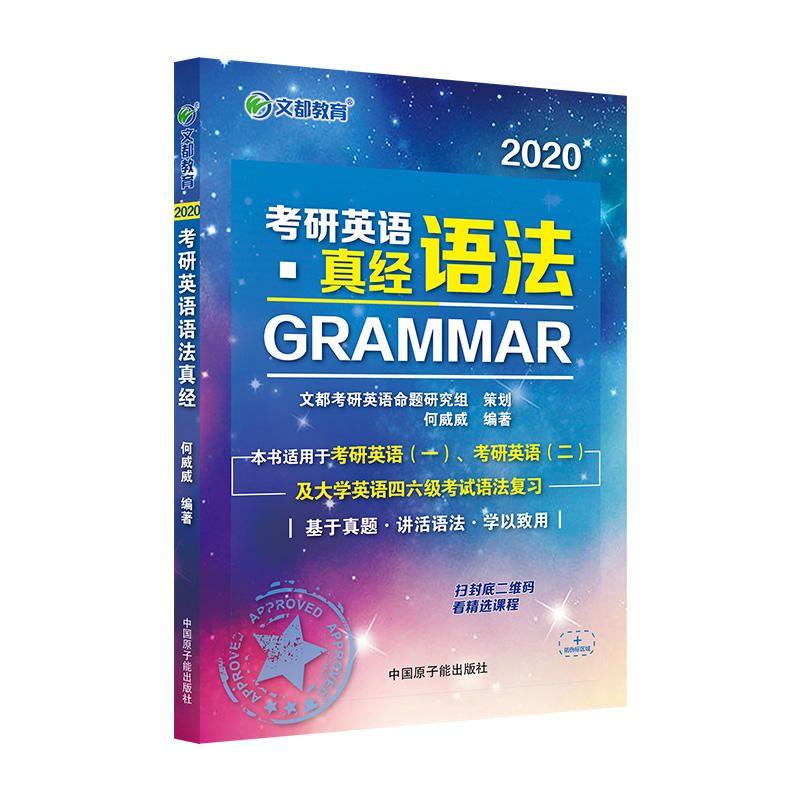 2020考研英语语法真经