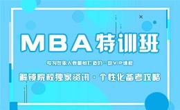 推荐课程MBA特训班
