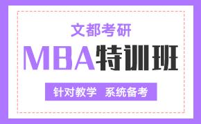 推荐课程-MBA