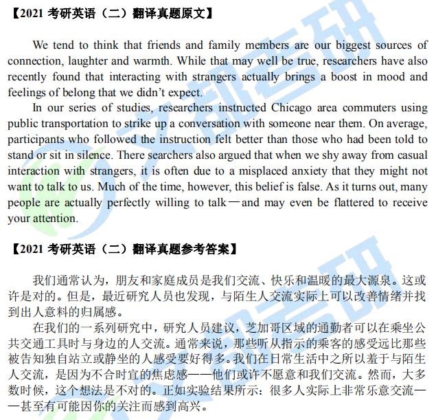 文都考研2021研究生考试英语(二)翻译真题及参考答案