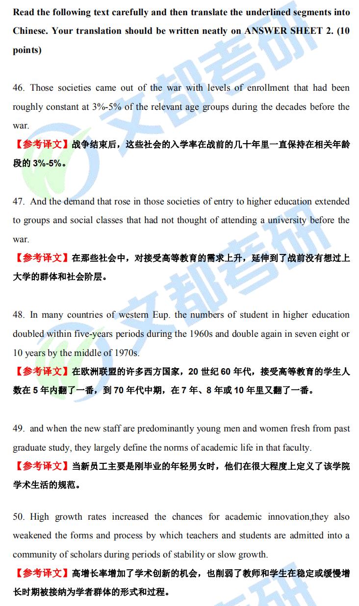 文都考研2021研究生考试英语(一)翻译真题及参考答案