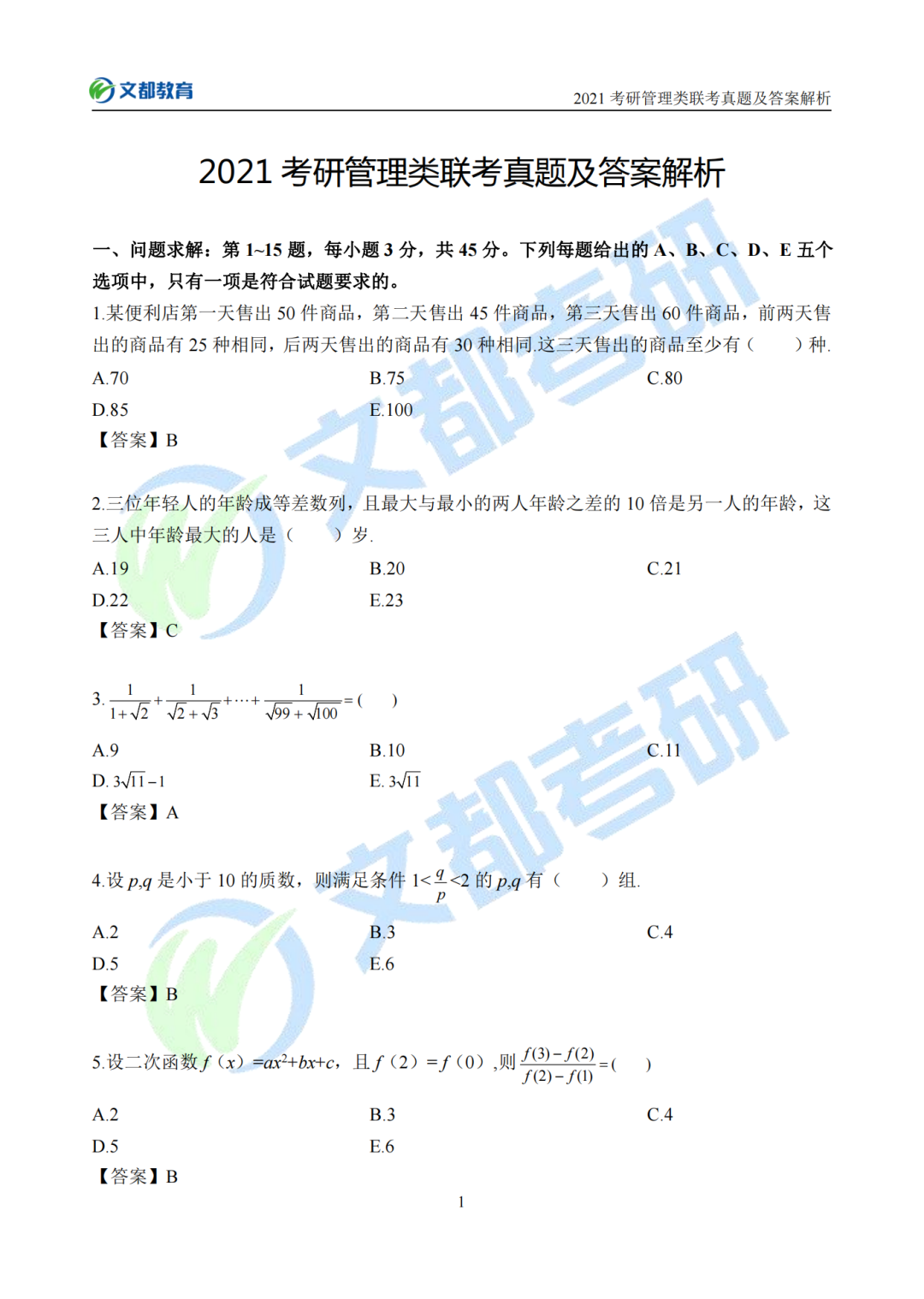 文都考研2021考研管理类联考真题及答案解析(完整版)